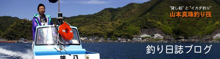 釣り日誌ブログ
